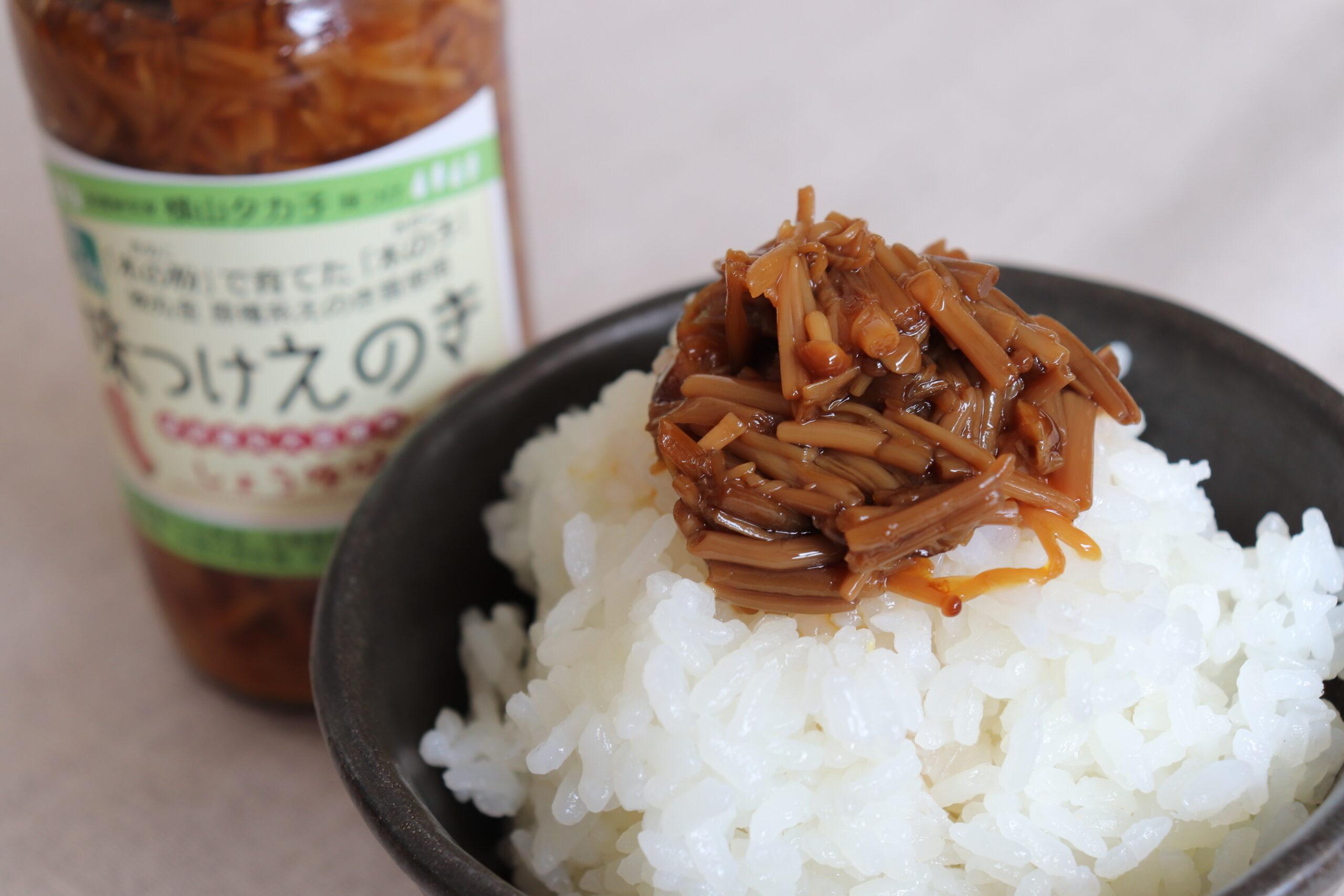 横山タカ子監修「味つけえのき しょうゆ味」